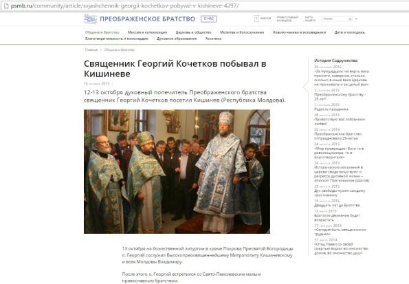 Site-ul oficial al sectei despre slujirea cu MV pe 13.10.13
